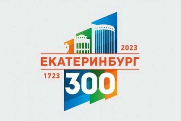 300 лет Екатеринбург