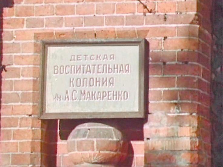 По воле создателей комедии в усадьбе расположилась воспитательная колония Макаренко.