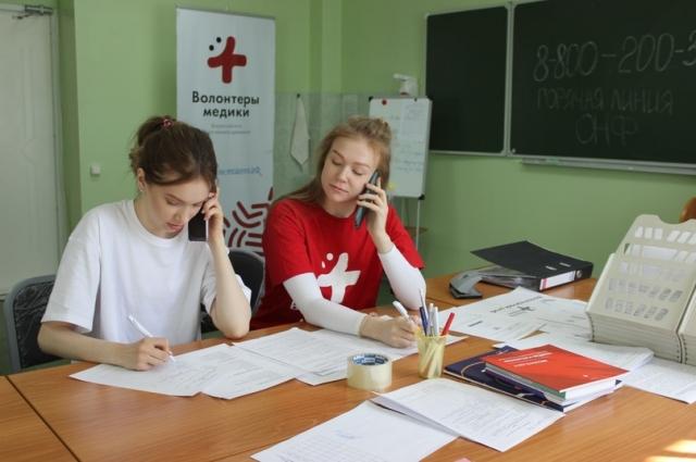Волонтёры-медики в штабе принимают звонки от омичей.