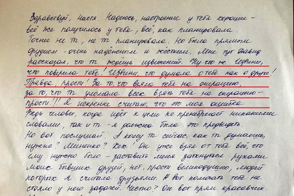 Извинения Алёны Верди в письме Анастасии Исмаиловой напоминают издёвку. Нажмите для увеличения.
