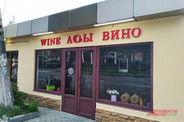 Алкоголь лучше покупать всетевых магазинах, чтобы неотравиться дешевым пойлом, которое выдают за«домашнее вино».