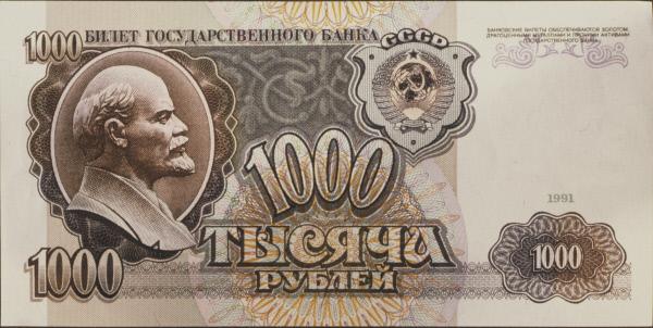 Советские деньги, банкноты и монеты, которые были в обращении в СССР с 1961 по 1992 год
