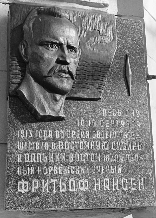 Мемориальная доска, установленная на стене дома, в котором жил полярный исследователь Фритьоф Нансен.