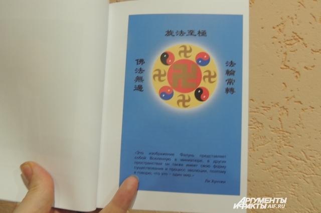 Эмблема Школы - свастика, или, как говорят последователи Фалуньгун – символ колеса.