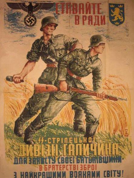 Агитационный плакат 1943 года спризывом вступать вдивизию СС«Галиция».