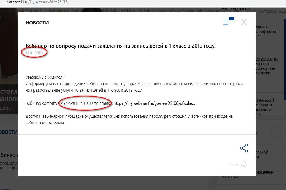 Чиновники департамента анонсировали прошедшийй еще в декабре вебинар.