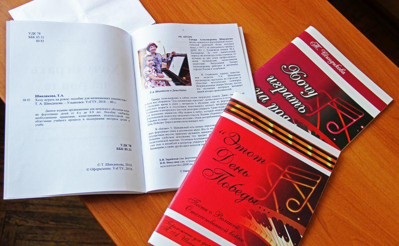 Тамара Шиндикова По этим сборникам игре на фортепиано учатся в большинстве музыкальных школ города.