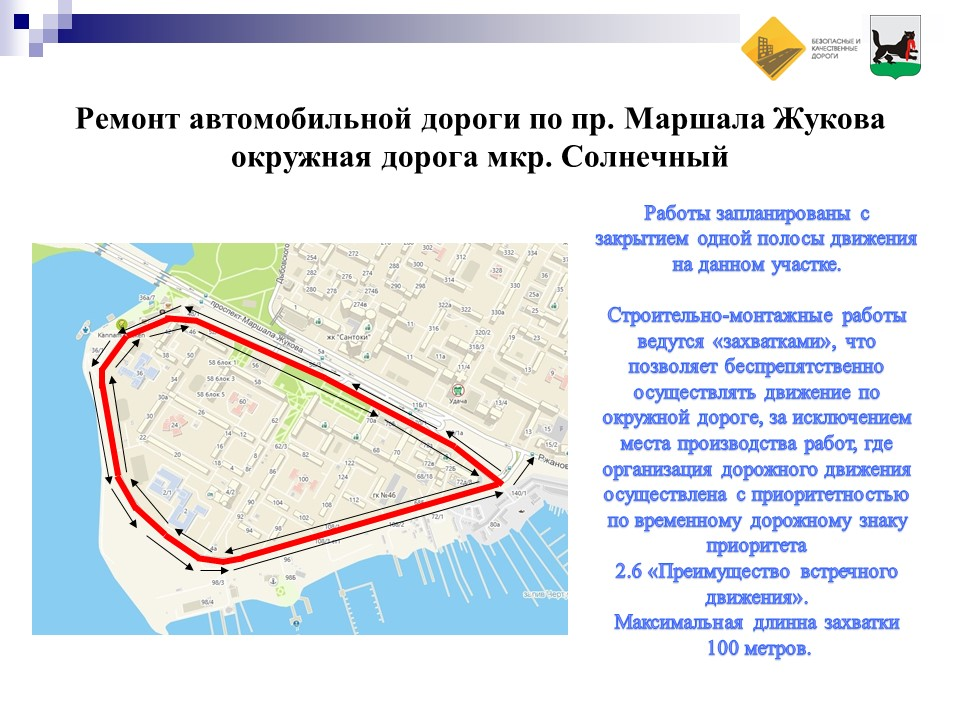 проспект Маршала Жукова иркутск ремонт 2021