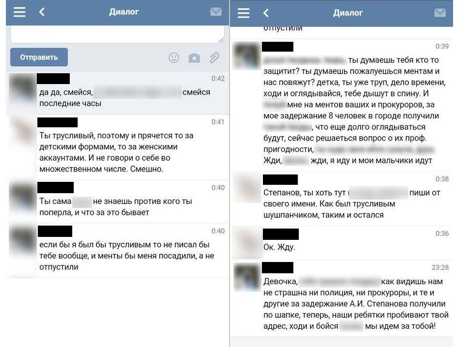 Сообщения с угрозами в адрес респондентов редакции.
