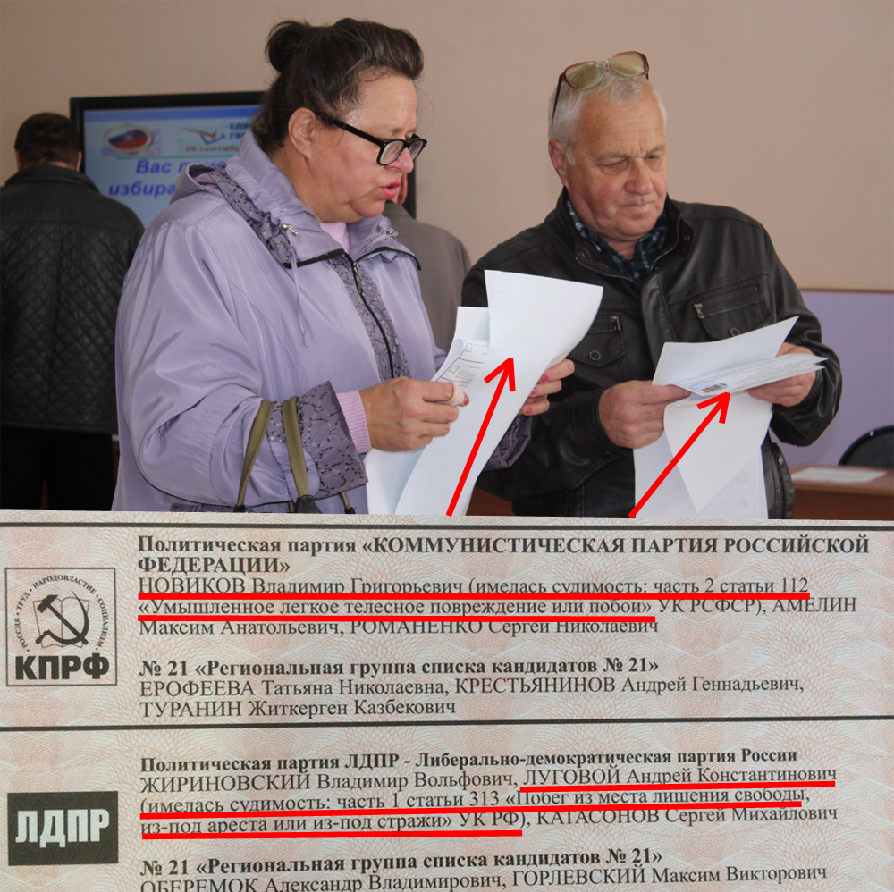 Некоторые избиратели узнали много нового о кандидатах в депутаты, внимательно прочитав бюллетень.