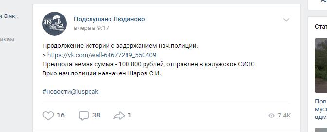 В соцсетях опубликовали предполагаемую версию увольнения начальника МОМВД «Людиновский»