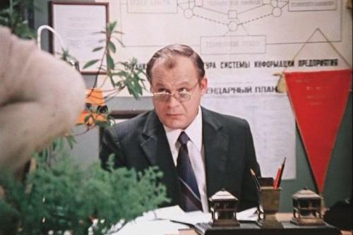 «Служебный роман», 1977 год.