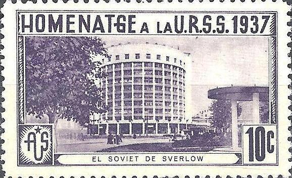 Испанская марка с уральским шедевром архитектуры, выпущена в 1937 году.