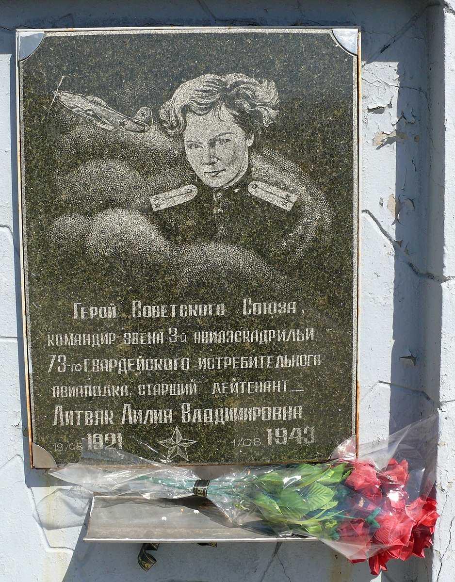 Мемориальная плита на месте захоронения в селе Дмитровка Шахтёрского района Донецкой области.