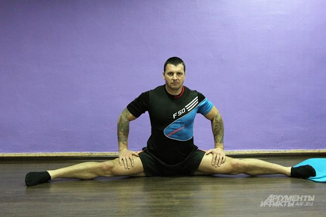 Дмитрий первый раз сел на шпагат в 35 лет.