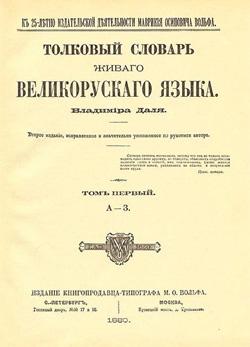 Толковый словарь живого великорусского языка Владимира Даля. Обложка I тома второго издания (1880)