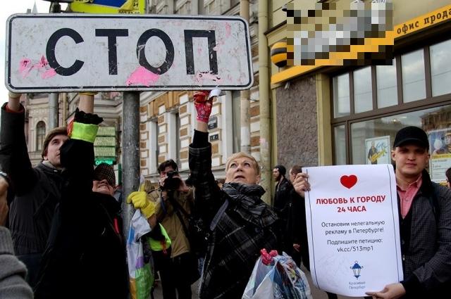 Петербуржцы самостоятельно борются с рекламой на улице.