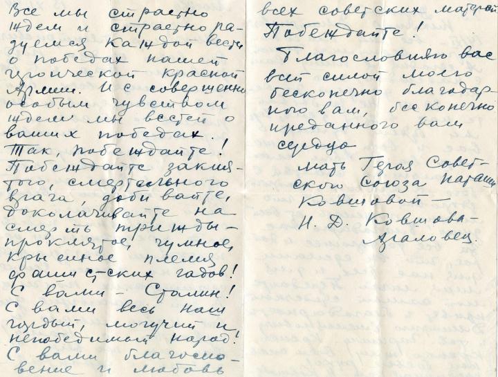 Письмо матери Ковшовой.