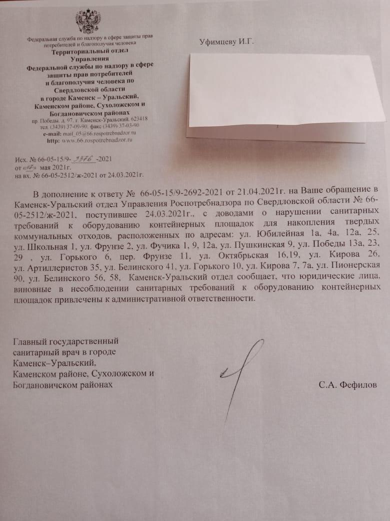 Ответ Роспотребнадзора на обращение общественника Игоря Уфимцева.