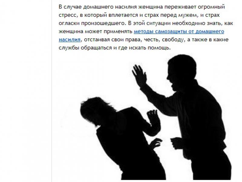 В Сети появилось много форумов на тему домашнего насилия