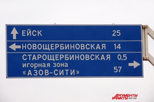 Добраться до игорной зоны Азов-сити помогают дорожные указатели.