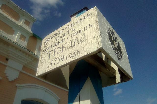В Тюкалинске можно интересно и увлекательно провести свободное время.