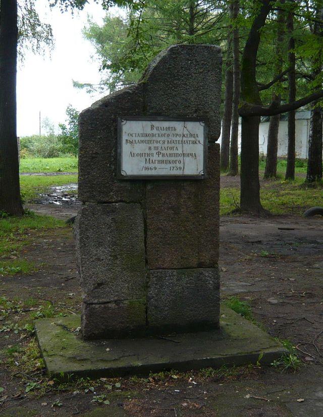 Памятный знак в честь Леонтия Филипповича Магницкого, установленный на месте расположения бывшей Патриаршей слободы в городе Осташкове.