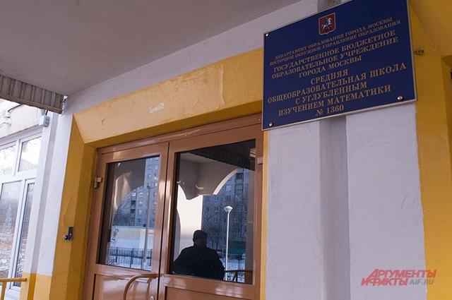 Школа № 1360, в которой учится Денис Сорокин
