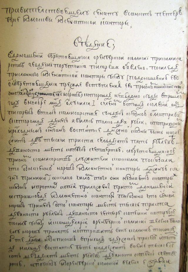 Фрагмент Введения поручика Писарева.
