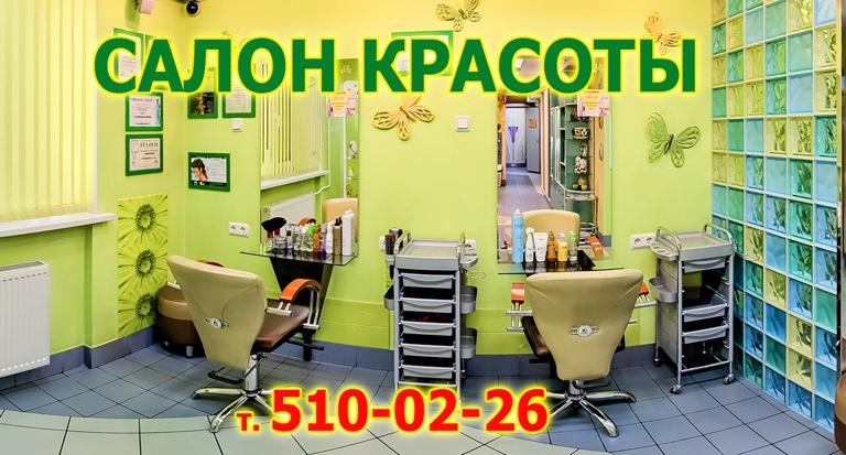 Салон Озерки Салон красоты  пр Энгельса 111 СПб