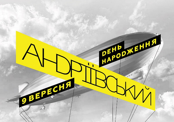 День рождения Андреевского спуска