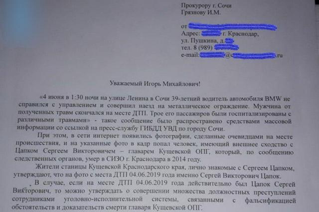 Письмо прокурору Сочи.
