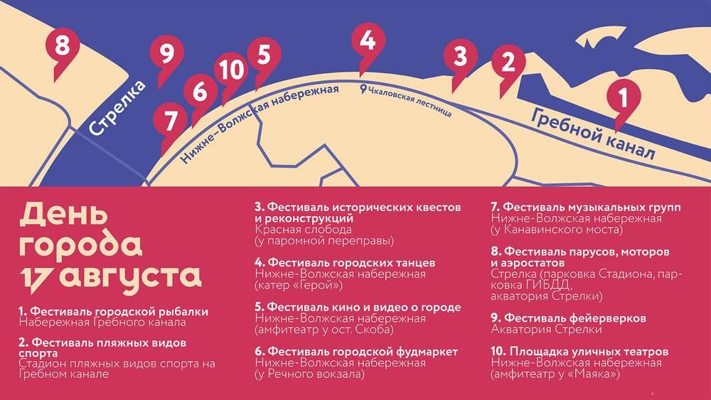 Карта праздничных мероприятий в Нижнем Новгороде.
