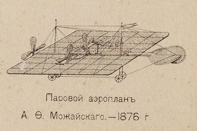 Самолёт Можайского - иллюстрация в книге «Воздухоплавание за 100 лет» (1884 год) к докладу Спицына.