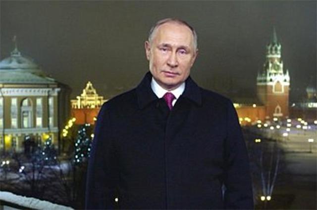 Новогоднее обращение Путина