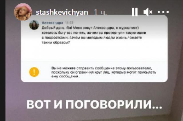 Блогер разместил информацию, что заблокировал корреспондента.