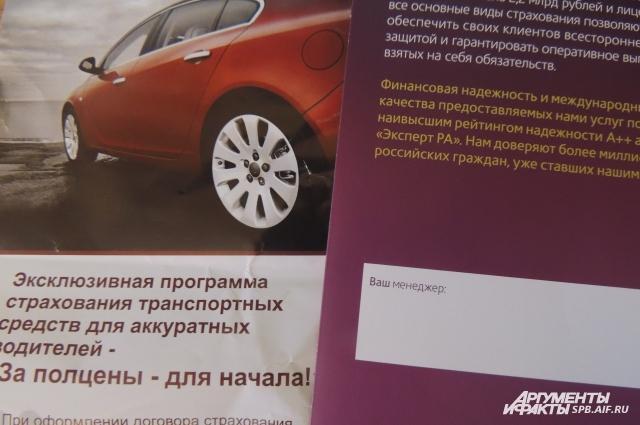 Страховщики предлагают полисы на выгодных условиях