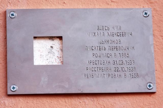 Табличка на Большой Монетной, 9.