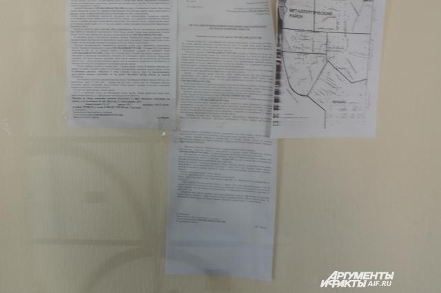 Карта округов, мне предстоит работать в одном из них.