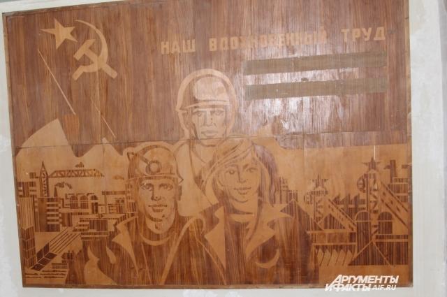 Плакат «Наш вдохновенный труд» на закрытой шахте «Гуковской» остался еще с советских времен.