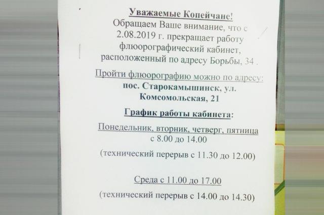 Вот такое объявление вывесили в поликлинике в Копейске.