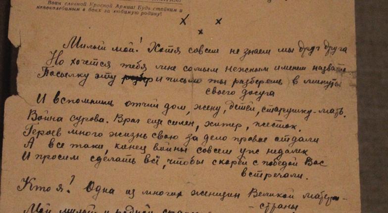 Письмо на Новый год.