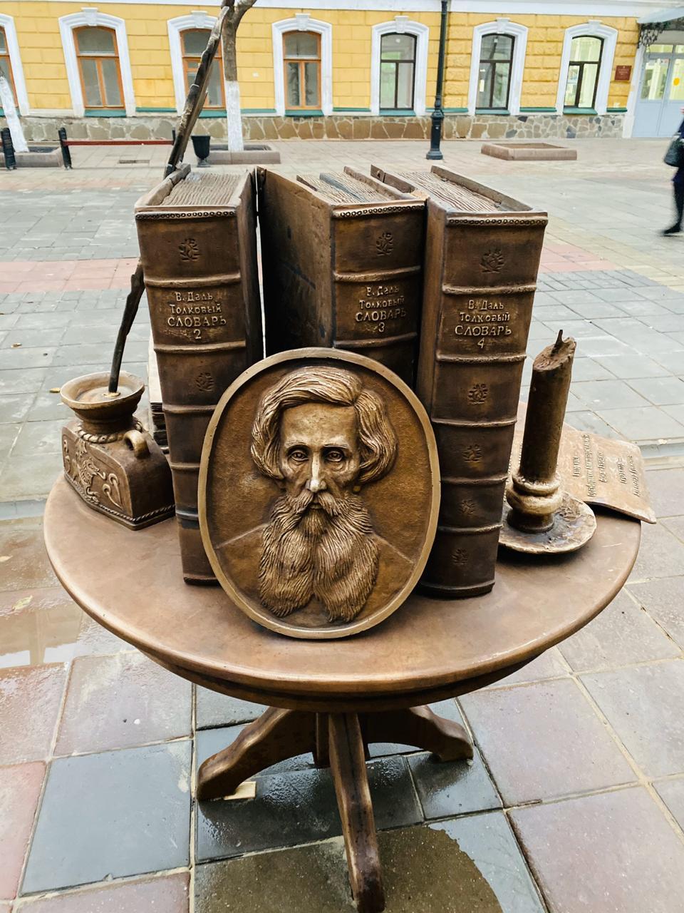 Словарь Даля в Оренбурге