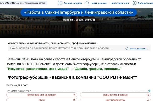 Хайпожор, сказочник, испытатель впечатлений:  самые необычные вакансии на сайтах объявлений