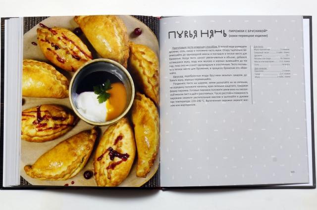 Пермская кухня - это симбиоз кухонь разных народов.