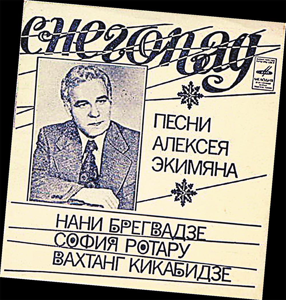 Обложка виниловойпластинки фирмы «Мелодия»,1980 г.