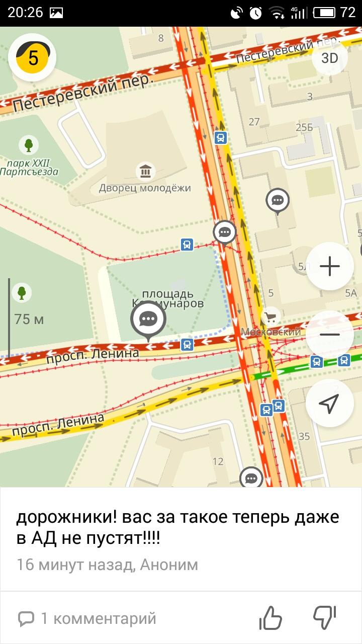 Пробки в Екатеринбурге.