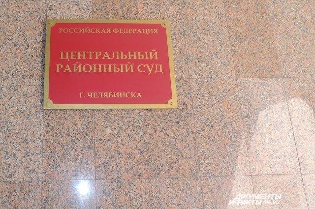 В Центральном суде Челябинска проходят слушания по делу о подмене детей.