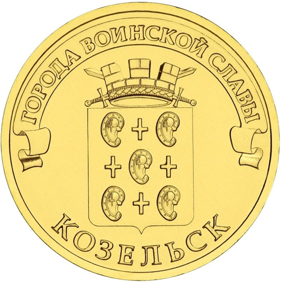 Памятная монета Банка России, выпуск 1 августа 2013 года.