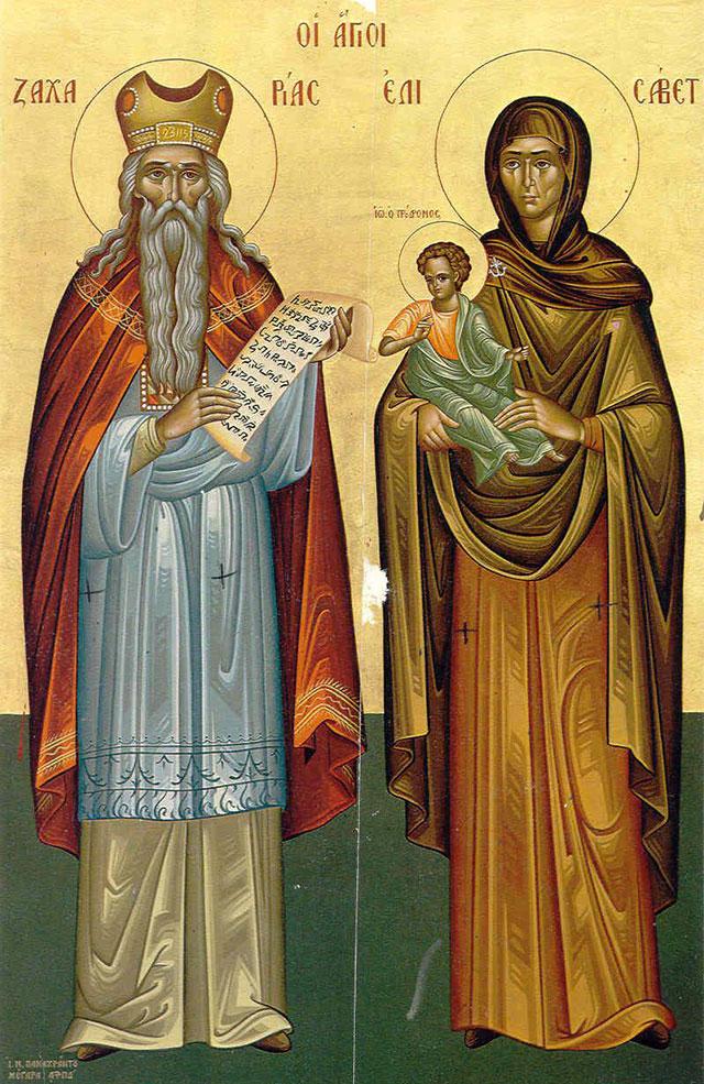 Святой пророк Захария и святая праведная Елисавета.